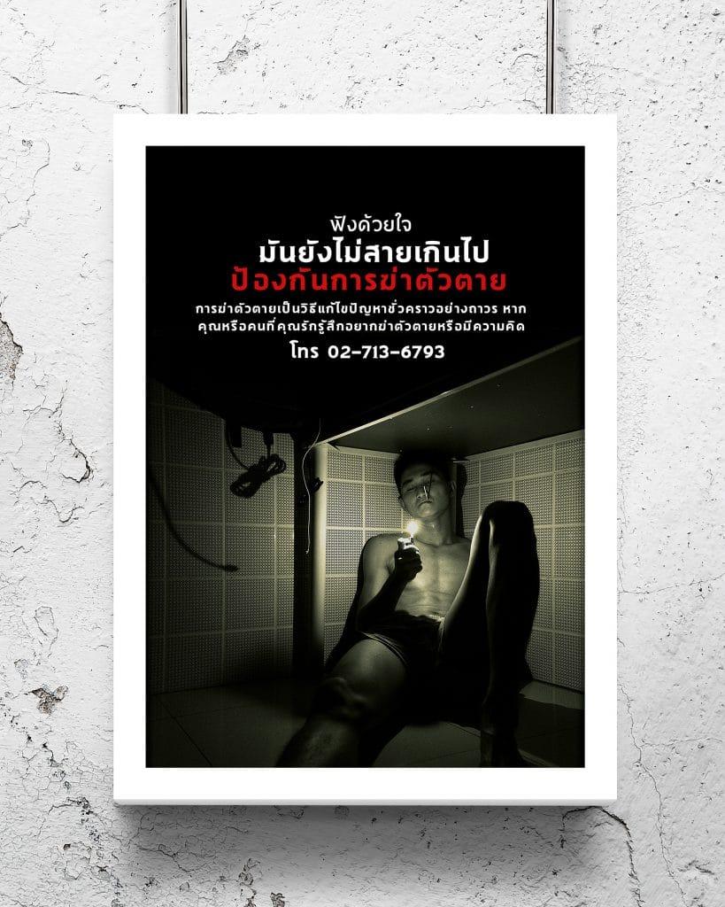 Prevent Suicide Thailand